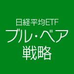 日経平均ETFブル・ベア戦略