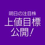 明日の注目株 上値目標公開!