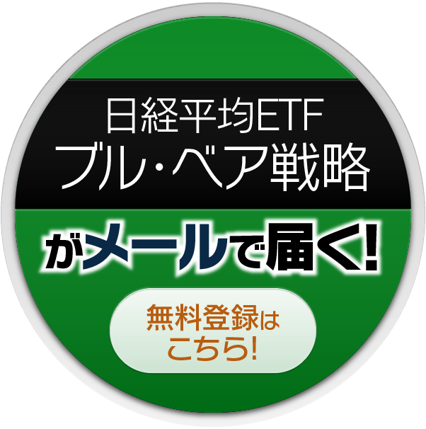 日経平均ETFブル・ベア戦略-メール登録