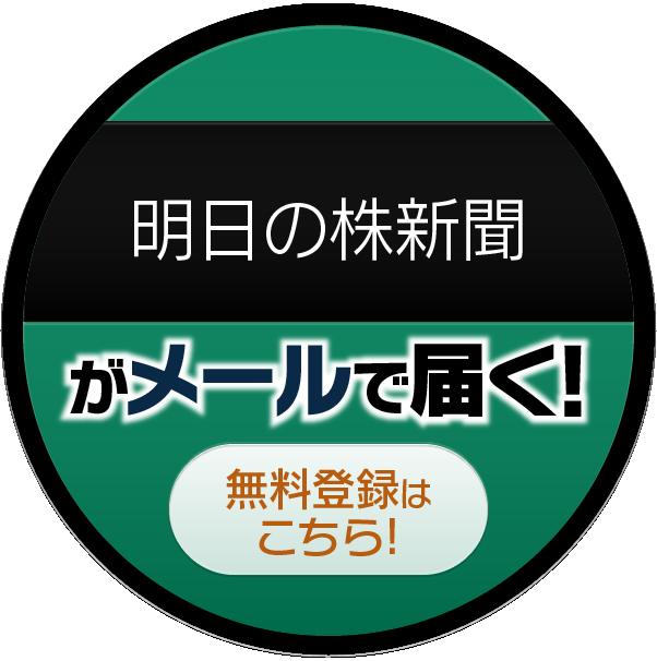 明日の株新聞-メール登録