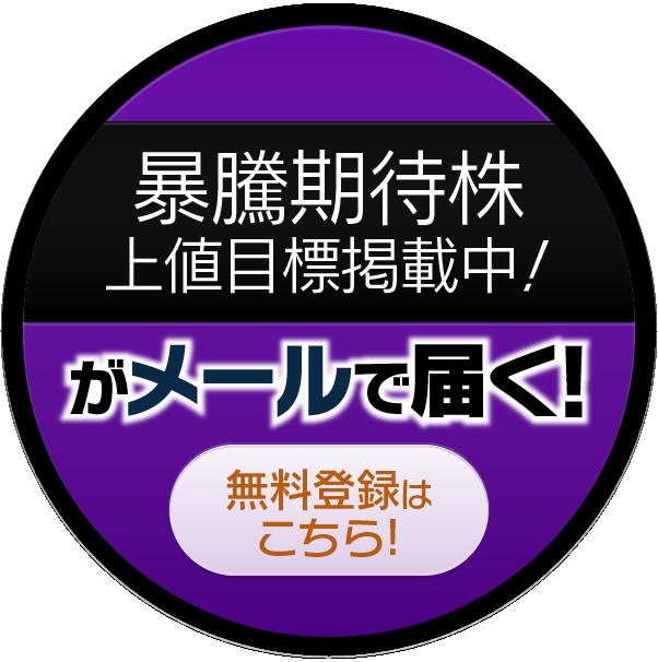 暴騰期待株 上値目標掲載中!-メール登録