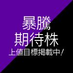 暴騰期待株 上値目標掲載中!