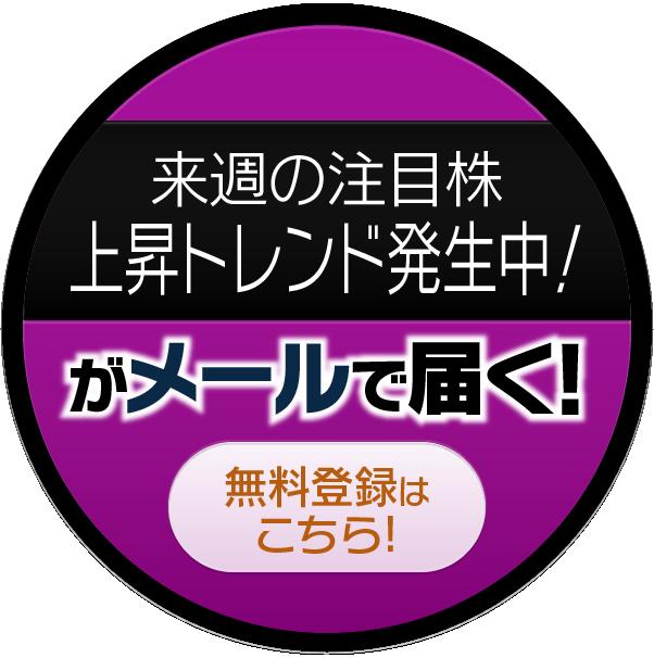 来週の注目株 上昇トレンド発生中!