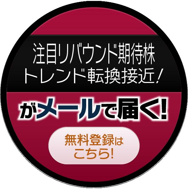 注目リバウンド期待株 トレンド転換接近!-メール登録