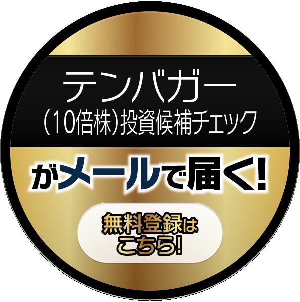 テンバガー(10倍株)投資候補チェック